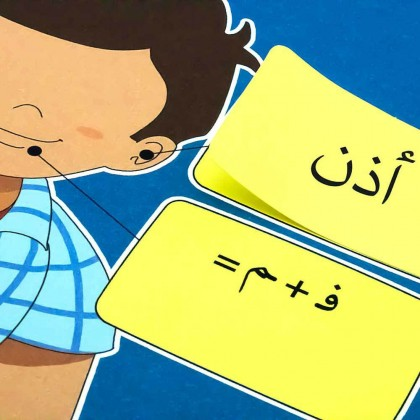 Learning Roots Arabic Alphabet Activity Book