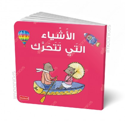 Goodword Things That Move Board Book